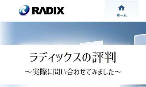 ラディックス 評判