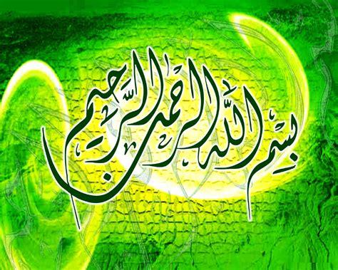 Hd Bismillah Wallpapers