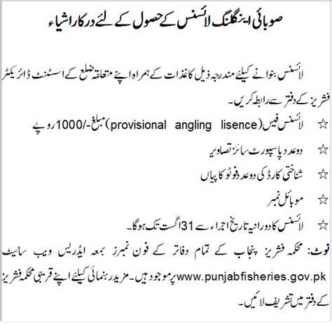 department  fisheries punjab