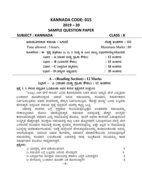 CBSE Sample Papers 2020 For Class 10 – Kannada - AglaSem