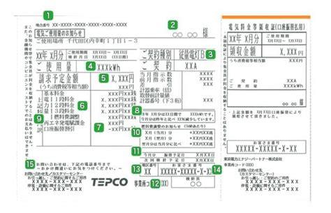 東京 電力 口座 振替