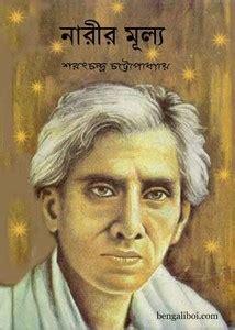 narir mulya  sharatchandra chattopadhyay bengali