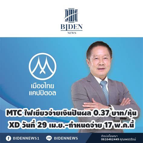MTC ไฟเขียวจ่ายเงินปันผล 0.37 บาท/หุ้น XD วันที่ 29 เม.ย. ...