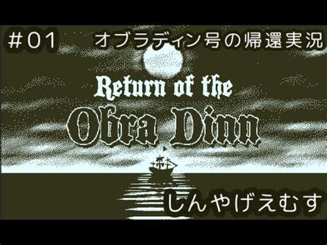 オブ ラディン 号 の 帰還