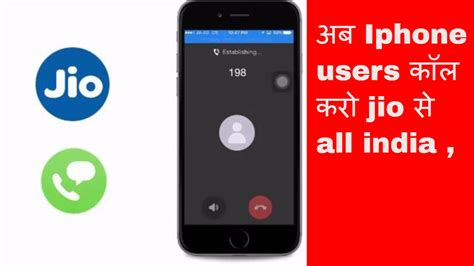 jio 4g voice working at iphone 5s in all state अब iphone users क ल कर ज ओ स