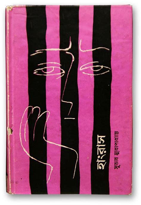 Midcentury Asian Book Cover Via Letterology Faces