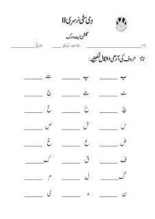 urdu images kindergarten worksheets preschool