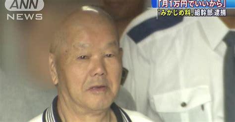 yakuza nabbed  extortion  akabane bar