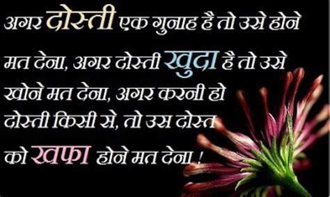 minakshi khambra  hindi shayari  friendship hindi sms