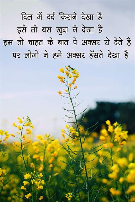 mere dard ko kisne dekha hai good morning images good