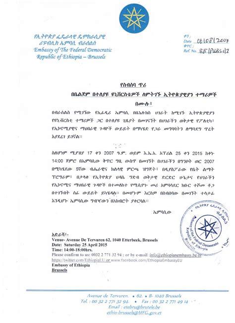 invitation letter embassy  ethiopia