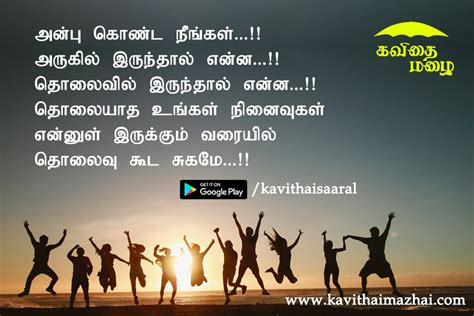 kadhal kavithaigal  tamil love failure kavithaigal