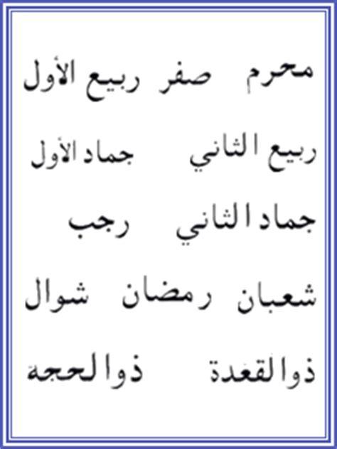 arabic month names worksheet  kids