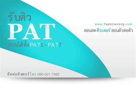 สอนพิเศษทำข้อสอบ pat 1 ติวแนวข้อสอบ PAT1-7   ทีมติวน้อง ติวเตอร์ รับสอนพิเศษที่บ้าน เรียนพิเศษ ...