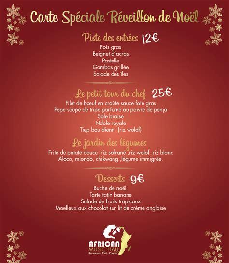 african  hall special menu reveillon