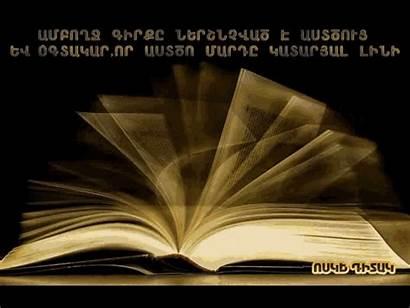 Bible Shining Gifs Tenor