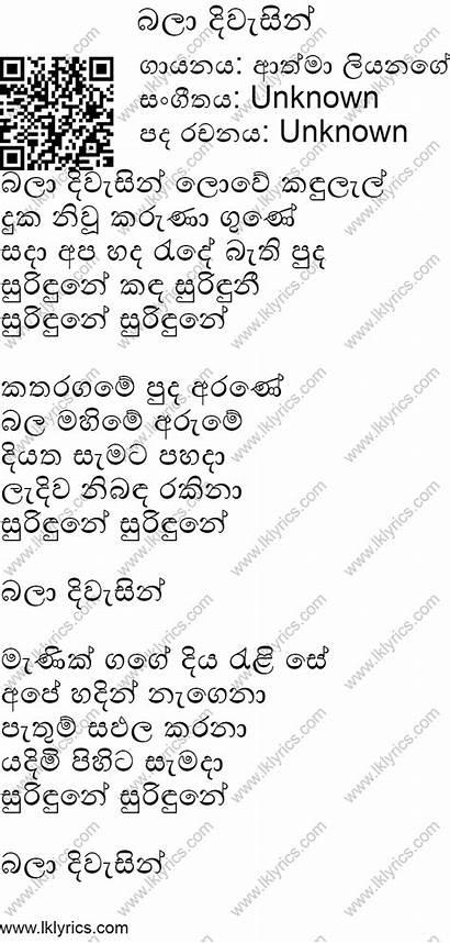 Bala Athma Liyanage Lyrics Songs
