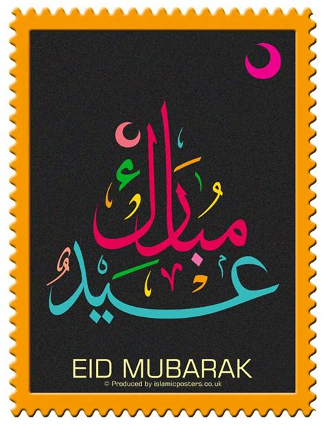 eid mubarak eid mubarak eid mubarak  eid