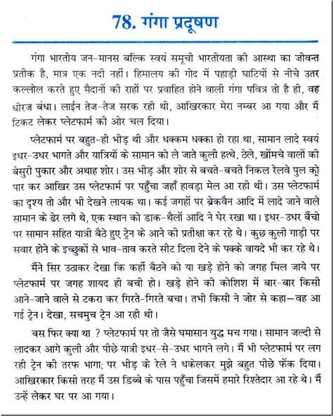 Essay on ganga river in sanskrit language