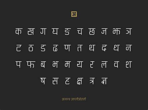 typeface devanagari font ananda ukaliorali  behance
