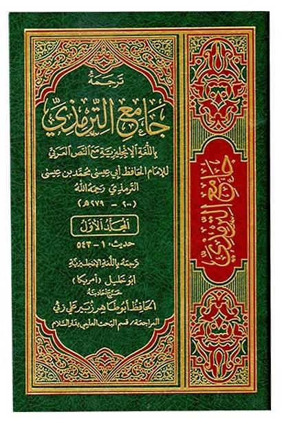 Tirmidhi Darussalam Jami Hadith Books