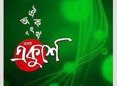 Lovely Bangladesh 21 FEBRUARYIN MY HEART