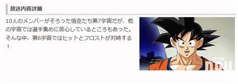 Synopsis Complémentaire Pour L'épisode 091 De Dragon Ball