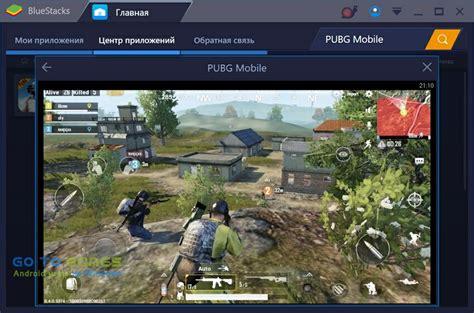 cкачать pubg mobile на компьютер windows 10 8 7 бесплатно