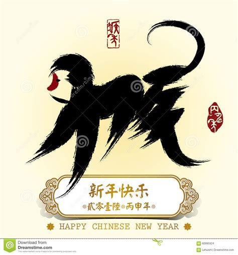 chinese calligraphy meaning  monkey  seal meaning