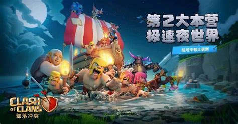 Clash Of Clans Broken Boat Update by Clash Of Clans 11 October 2017 Update Clash Of Clans 9