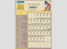 August 2017 Indian Calendar, Hindu Calendar