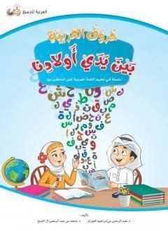 arabic worksheets arabic books aorak aaml ktb llatfal