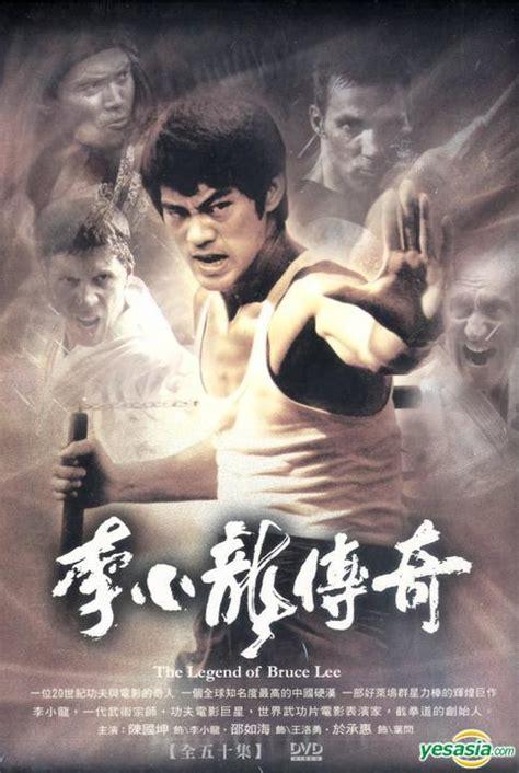 Yesasia The Legend Of Bruce Lee (dvd) (end) (taiwan Version) Dvd  Chan Kwok Kwan, Kou Zhen Hai