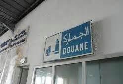bureau douane bureau de douane