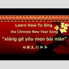 Learn How To Sing Chinese New Year Song  New Year Greetings Youtube