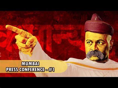 subodh bhaves lokmanya ek yugpurush press conference