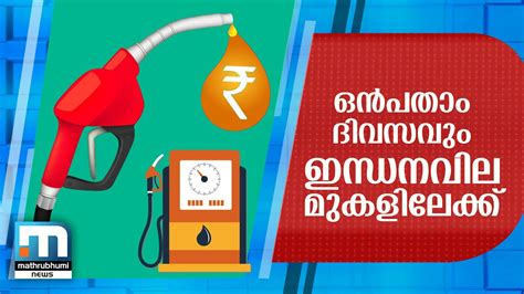 Petrol, Diesel Prices Go Up On Ninth Consecutive Day ...