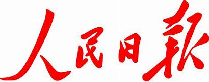 Daily Transparent Logos Peoples Svg