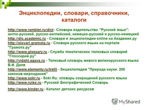 Энциклопедии, словари, справочники — Мегаобучалка