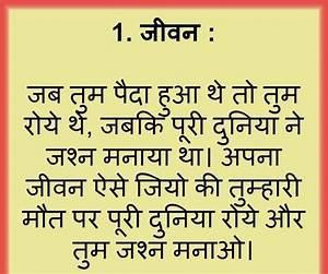 True Anmol Vachan True Hindi Best Image - Best Image Wallpaper
