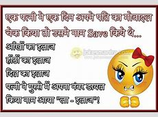 Funny Images For Whatsapp Status In Hindi impremedianet