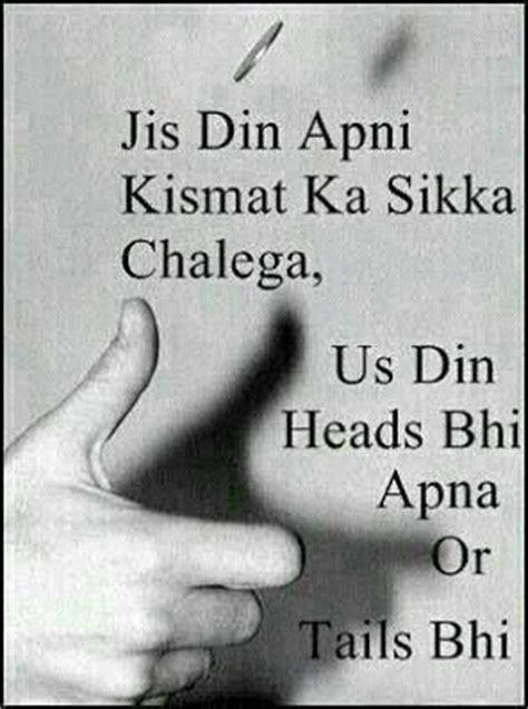 kismat ka sikka hindi quotes bollywood quotes hindi