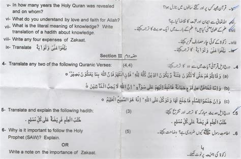 blas ssc  ix  class islamiyat compulsory