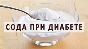 Лечение сахарного диабета инсулинозависимый