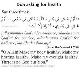 islam dua for healthy body good hearing and good eyesight