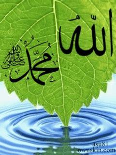 Allah Wallpaper Animation - allah