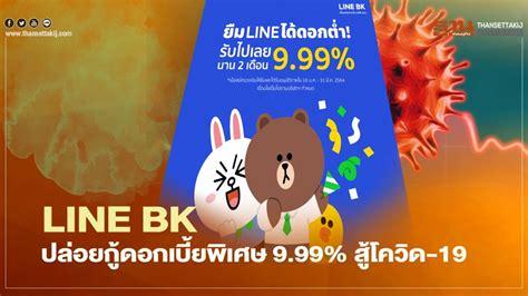 LINE BK ปล่อยกู้ดอกเบี้ยพิเศษ 9.99% สู้โควิด-19