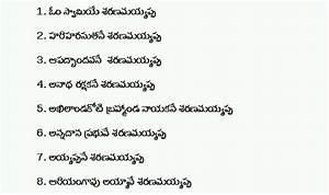 Ayyappa Swamy 108 Saranam In Tamil Pdf