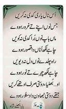 Image result for nice poetry words in urdu