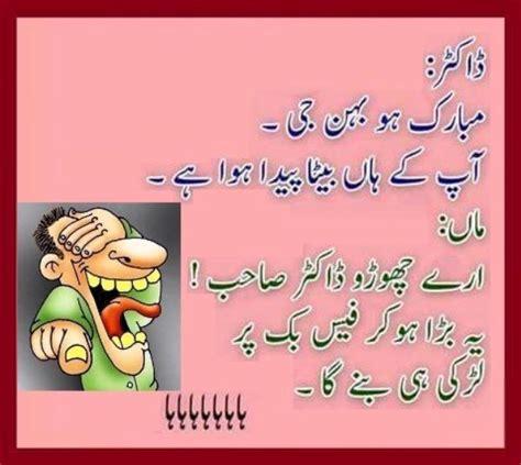 male facebook funny joke funnyhocom funny jokes